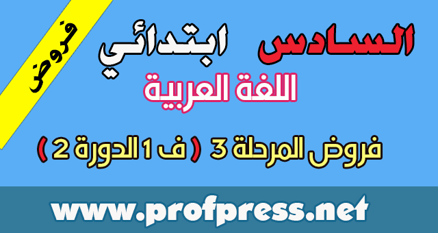 المستوى السادس:مجموعة من فروض اللغة العربية المرحلة الثالثة