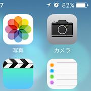 iPhoneのバッテリー残量の表示がおかしい(減らない)ときは