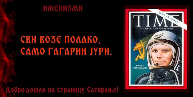 Сви возе полако, само Гагарин Јури