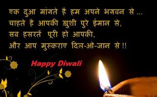 diwali shayari hindi