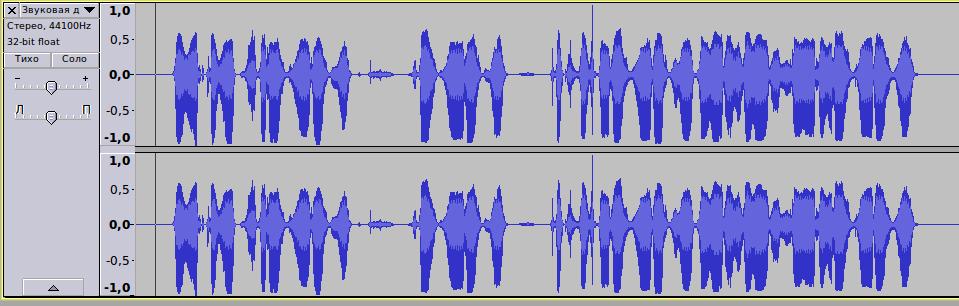 Обработанный звук