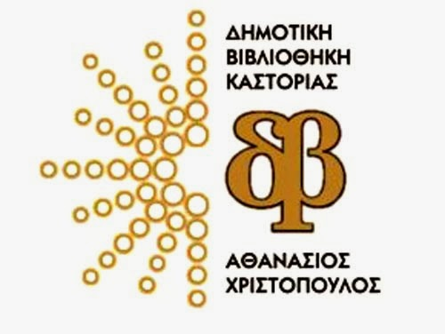 Δημοτική Βιβλιοθήκη Καστοριάς: Δράσεις Μαρτίου 2014