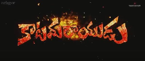 Katamarayudu Mp3 Songs Release Date Mp3 Songs Free D