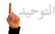 Tanpa Tauhid, Amal Ibadah Tiada Bernilai