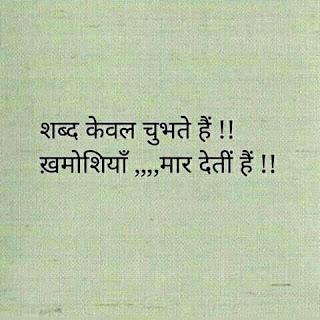 2 line status in Hindi attitude