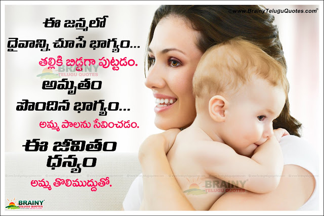 Here is a New Telugu Happy Mother's Day Amma Kavithalu in Telugu, Telugu New Best Mother Quotes and sayings images, Happy Mother's Day Sms in Telugu, I Love You Amma Quotes in Telugu, Nice Telugu Mother Quotes Greetings Images, Beautiful Mother and child Wallpapers with cool quotes,Amma prema kavithalu in Telugu