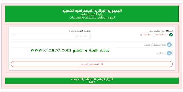 موقع تسجيلات concours.onec dz