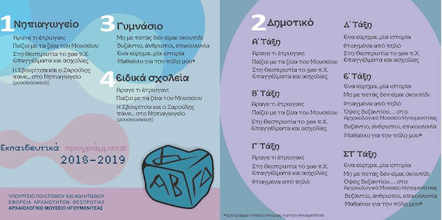 Εκπαιδευτικά προγράμματα στο Αρχαιολογικό Μουσείο Ηγουμενίτσας
