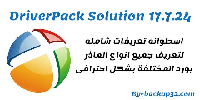 اسطوانه تعريفات شامله لتعريف جميع انواع الماذر بورد المختلفة بشكل احترافى DriverPack-17.7.24
