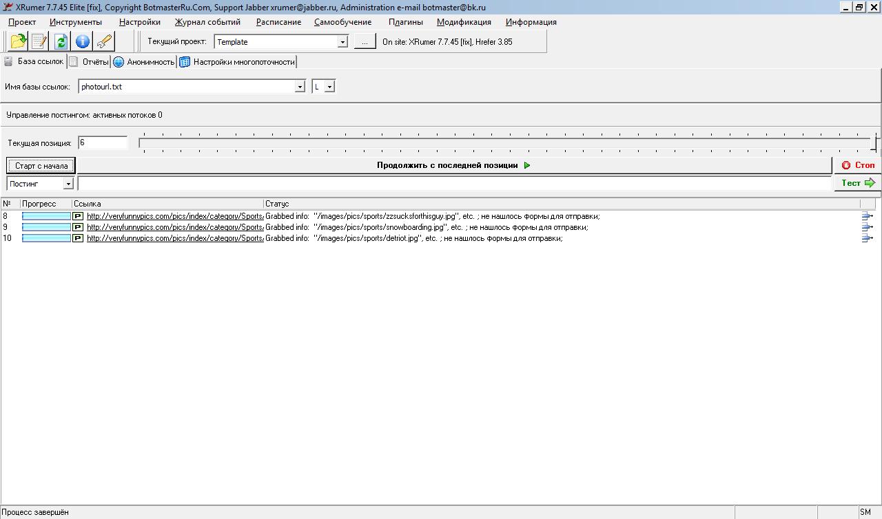 Xrumer как проверять активную ссылку создание сайтов и полиграфия