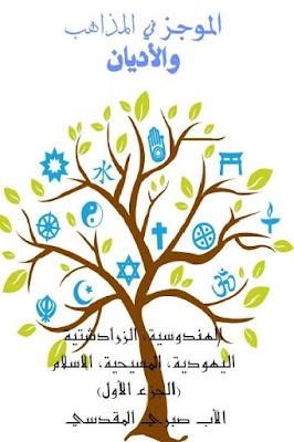 تحميل كتاب موقف العقل مصطفى صبري