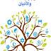 تحميل كتاب الموجز في المذاهب والأديان - الجزء الأول pdf لـ الأب صبري المقدسي