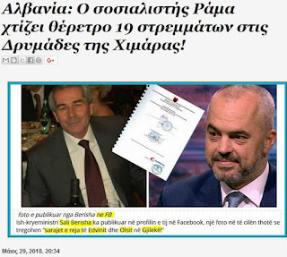 https://www.echedoros-a.gr/2018/05/19.html