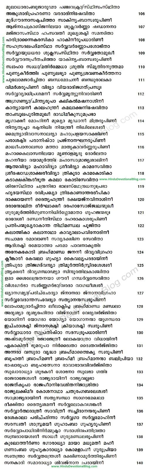 Pheenlai • blog archive • lalitha sahasranama stotram malayalam pdf.