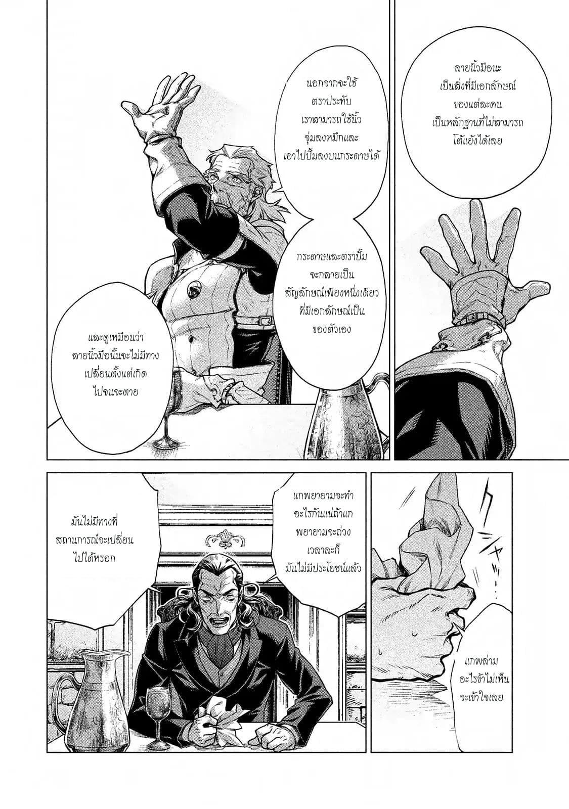 อ่านการ์ตูน Henkyou no Roukishi - Bard Loen ตอนที่ 13 หน้าที่ 6
