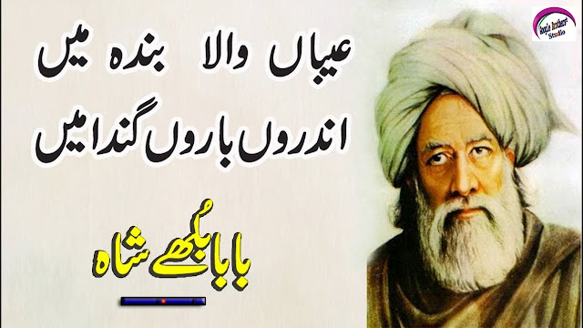 Punjabi Poetry 2019 - (Best Punjabi Sad Poetry Collection)