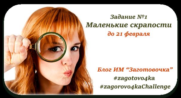 http://zagotovo4ka.blogspot.ru/2016/01/DK-Little-Scrap.html