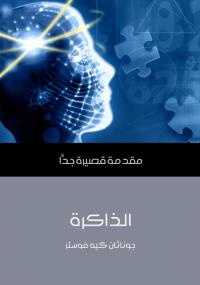 كتاب الذاكرة، رواية الذاكرة، الذاكرة pdf، كيف تقوي ذاكرتك، كيف تحافظ على ذاكرتك، كتاب الذاكرة pdf