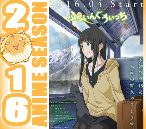 Flying Witch Wallpaper Screenshot Preview Cover