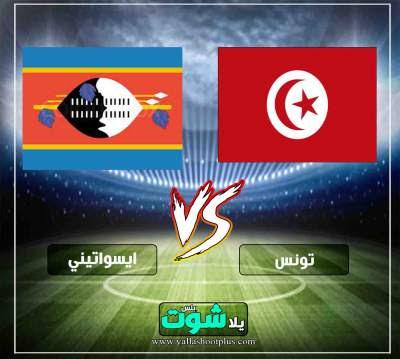 مشاهدة مباراة تونس وايسواتيني بث مباشر اليوم 22-3-2019 في تصفيات امم افريقيا