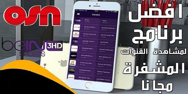 تطبيق خرافي لمشاهدة القنوات العربية المشفرة والمجانية على الاندرويد والأيفون 2018