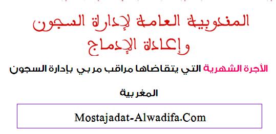 الأجرة الشهرية التي يتقاضاها مراقب مربي بإدارة السجون المغربية