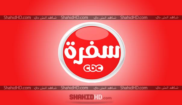 مشاهدة قناة CBC Sofra بث مباشر CBC Sofra TV LIVE HD