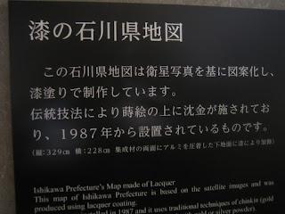 漆の石川県地図解説
