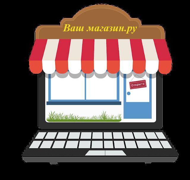 Интернет магазин как идея для собственного бизнеса