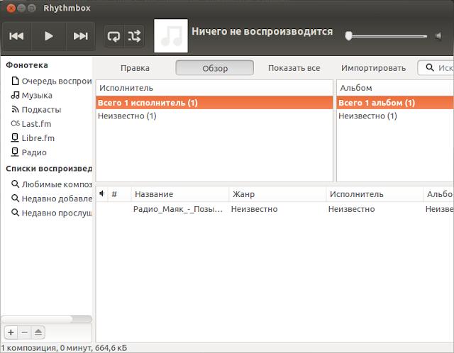 Установка VLC Media Player для Linux  Лучшие плееры для Linux