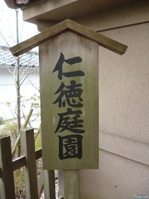 高津宮仁徳庭園