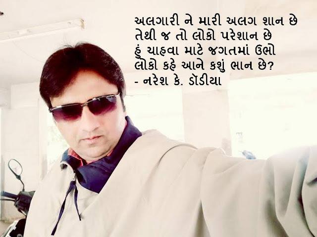 अलगारी ने मारी अलग शान छे Gujarati Muktak By Naresh K. Dodia