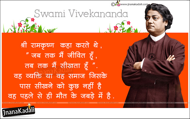 best inspirational sayings by vivekananda in Hindi, Hindi inspirational Sayings, Hindi Quotes