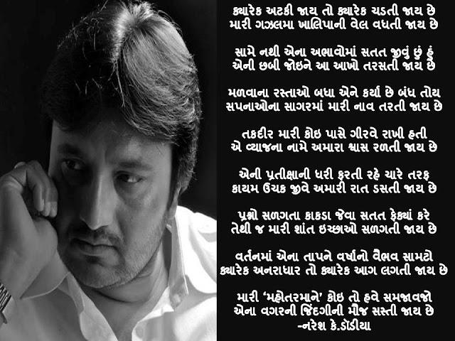 क्यारेक अटकी जाय तो क्यारेक चडती जाय छे Gujarati Gazal By Naresh K. Dodia