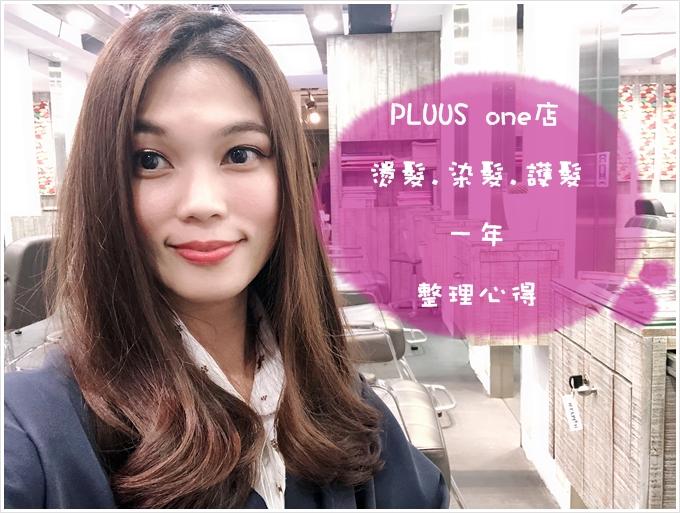 台北PLUUS髮型設計-南西ONE店