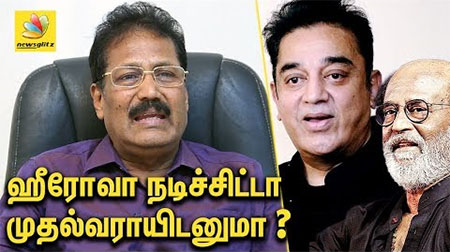 Puthiya Tamizhagam Krishnaswamy Interview about Kamal