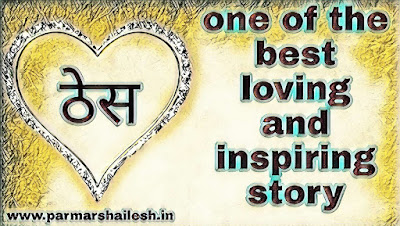 ठेस ~ one of the best loving and inspiration story