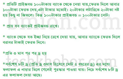 100Taka-100Tk-Prize-Bond-Prizebond-Draw-Result-Bangladesh-bank-bd-2019-2018-2017-96th-95th-94th-93Th-92th-91Th-90th-89th-88Th-87th-86th-January-April-July-October