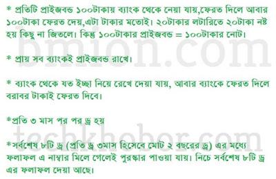 96Th 100Taka Prize Bond Draw | Result Bangladesh 31 July