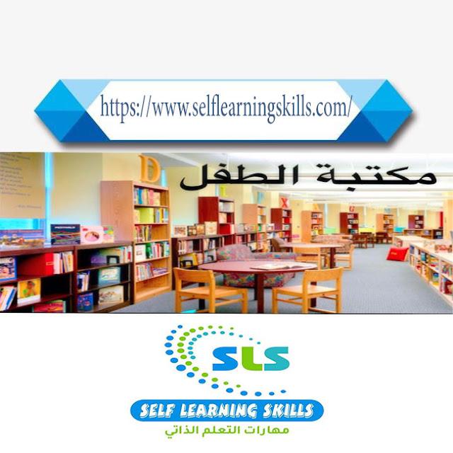 مصادر تعليم الاطفال Children's education رقم 5