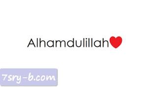 صور إسلامية بالإنجليزي , صور دينية مكتوب عليها بالإنجليزي