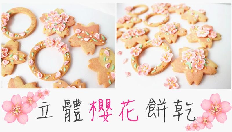 Cherry Blossom Icing Cookies 立體櫻花餅乾