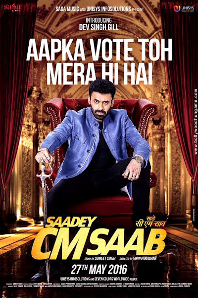 Saadey CM Saab (2016) Movie Poster