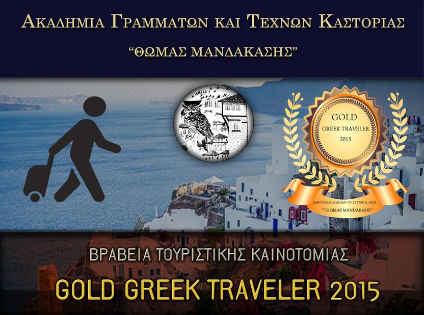 """Βραβεία Τουριστικής Καινοτομίας ΕΛΛΑΔΑΣ - ΚΥΠΡΟΥ «GOLD GREEK TRAVELER 2015"""""""