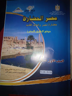كتاب التاريخ الجديد للصف الأول الثانوى كتاب الشرح والتدريبات لتاريخ اولى ثانوى