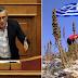 Βουλευτής ΣΥΡΙΖΑ: «Μας ντροπιάζει η σημαία στη βραχονησίδα»