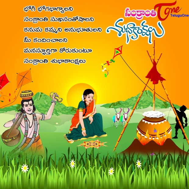 Makar sankranti wishes greetings sms messages 2017 makar sankranti makar sankranti telugu wishes 2017 m4hsunfo