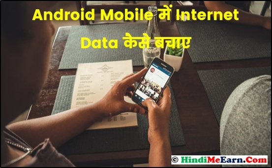 Android Mobile Me Internet Data Kaise Save Kare