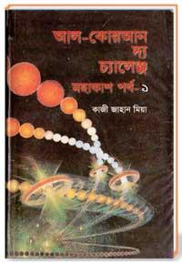 আল কোরআন দ্য চ্যালেঞ্জ মহাকাশ পর্ব ১ - কাজী জাহান মিয়া Al Quraan the Challange Part pdf by Kazi Jaham Mia