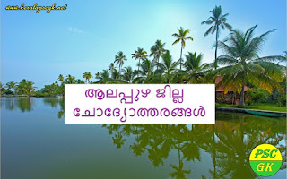 113 PSC Questions and Answers based on Alappuzha District PDF